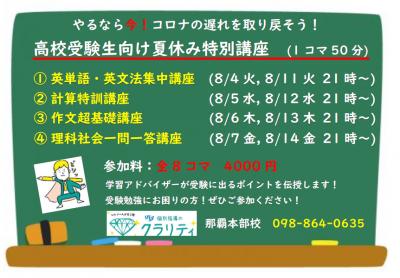 高校受験生向け夏休み特別講座