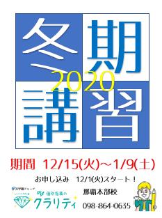 【お申込み】冬期講習2020【受付開始】