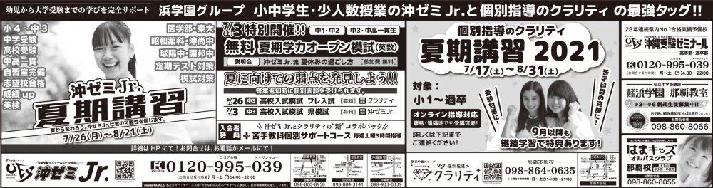 210620_okizemichutobu_3d